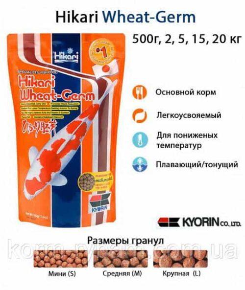 Купить корм для карпа кои в Киеве и Украине